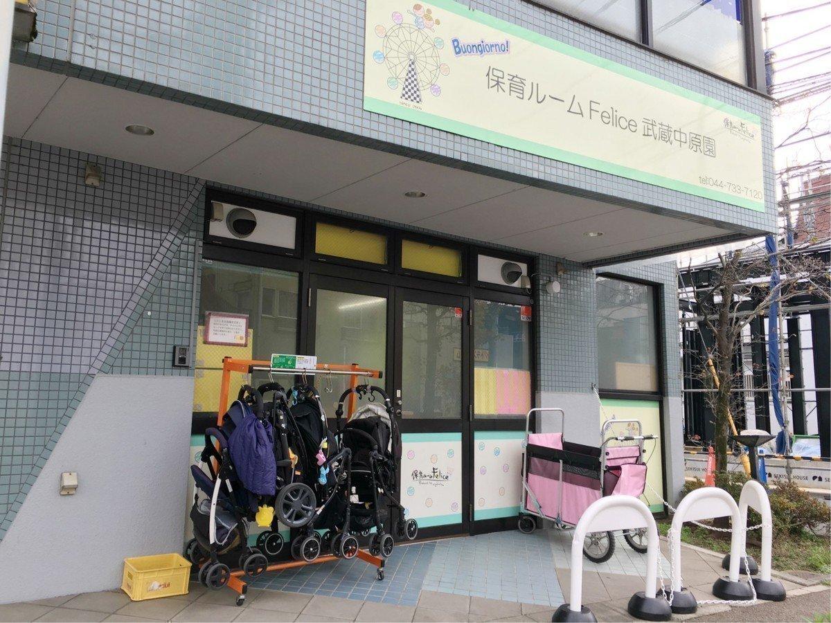 保育ルームFelice武蔵中原園で行っている月1回のお楽しみ会とは…?いつもの保育とは違う様々な体験ができます♪の画像