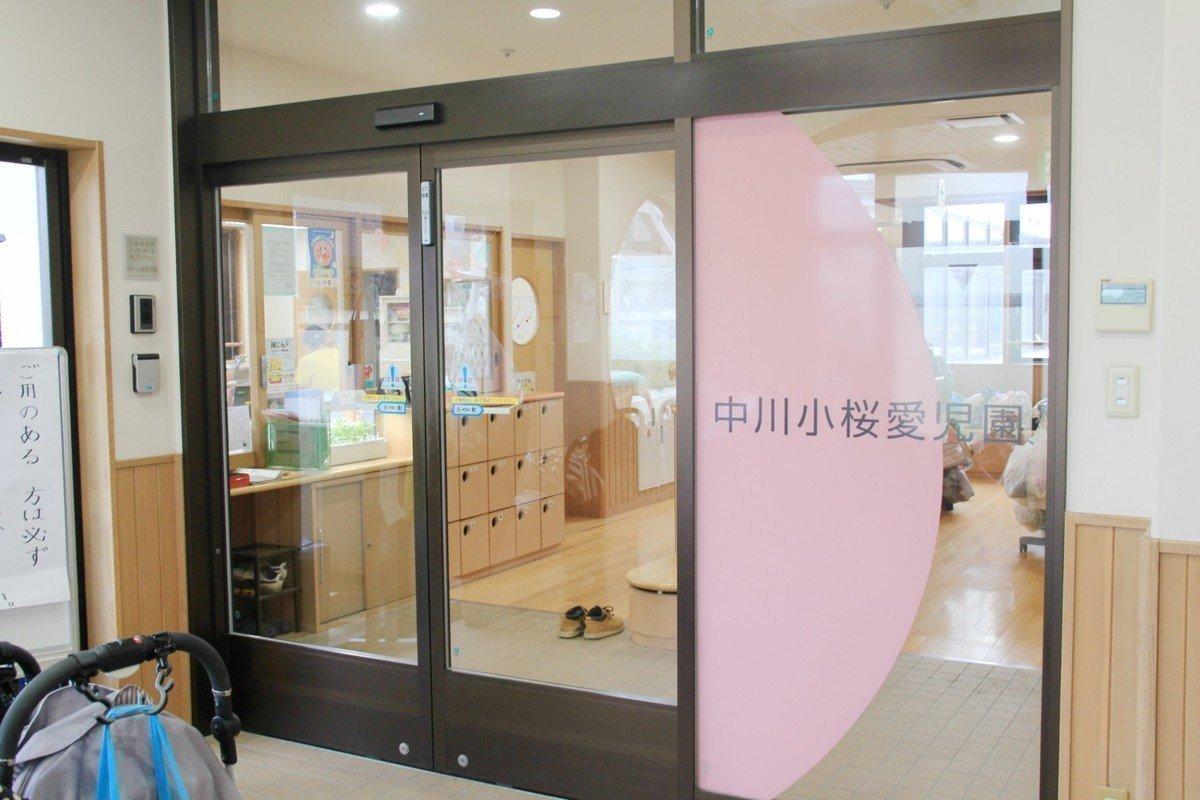 中川小桜愛児園は子ども達の「やりたい」を大切に!たくさんの体験や経験ができます♪の画像