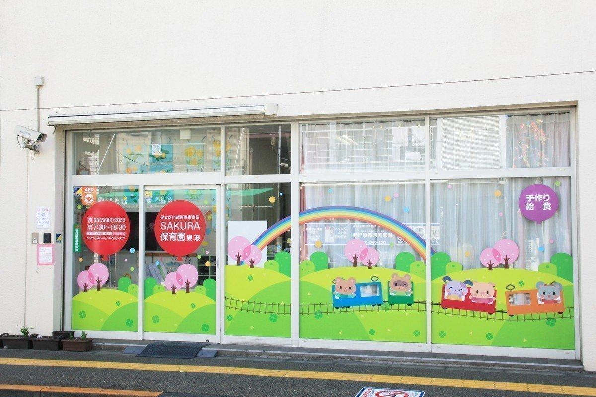 SAKURA保育園 綾瀬はみんなが笑顔で元気いっぱい!0~2歳児の保育園には珍しいイベントがたくさんの園の画像