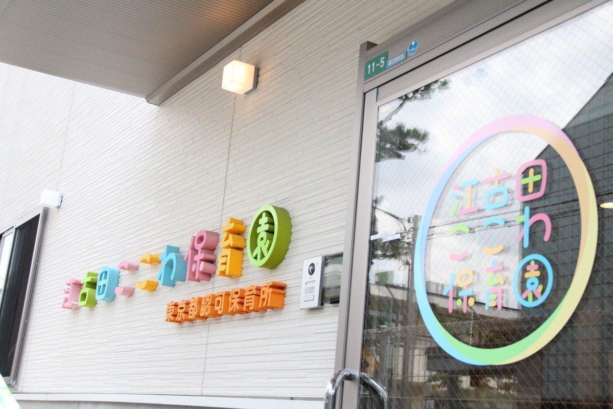 江古田ここわ保育園の健康管理は楽める工夫が?!アットホームで安心できる『第2の家』を目指していますの画像