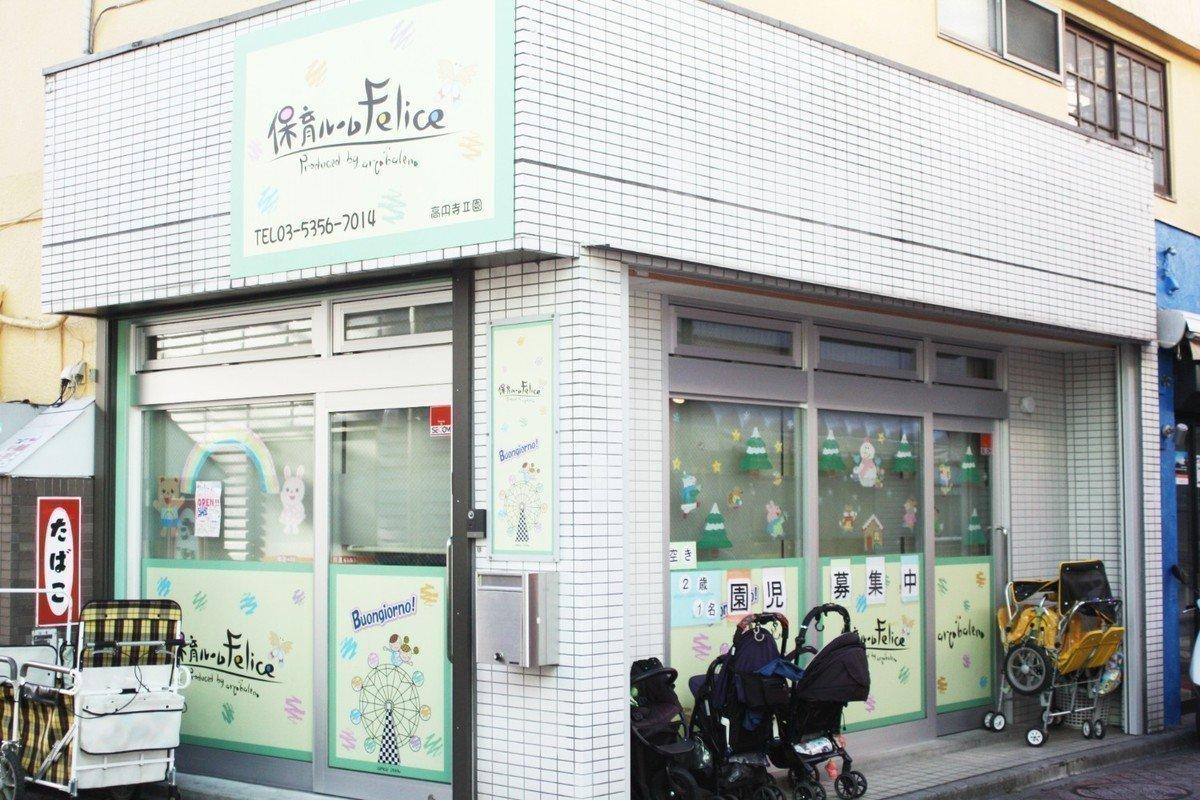 保育ルームFelice高円寺Ⅱ園は商店街の入口!あたたかい地域の方と優しい先生に見守られながら成長できます♪の画像