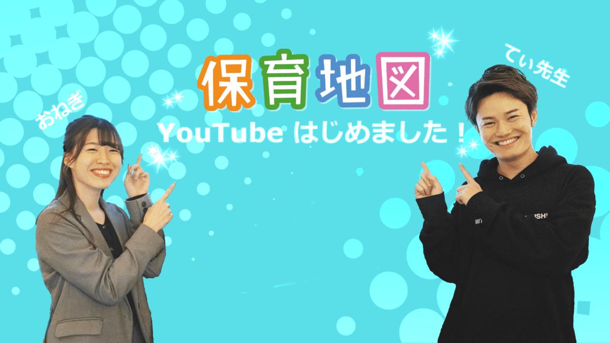 てぃ先生とおねぎが語る!「保育地図」YouTubeチャンネルが始まりました!の画像