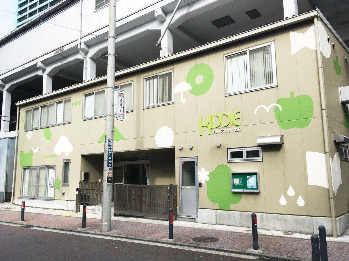 キディ石川町・横浜は駅徒歩1分!?地域との交流を大切にした、とてもあたたかい園です♪の画像
