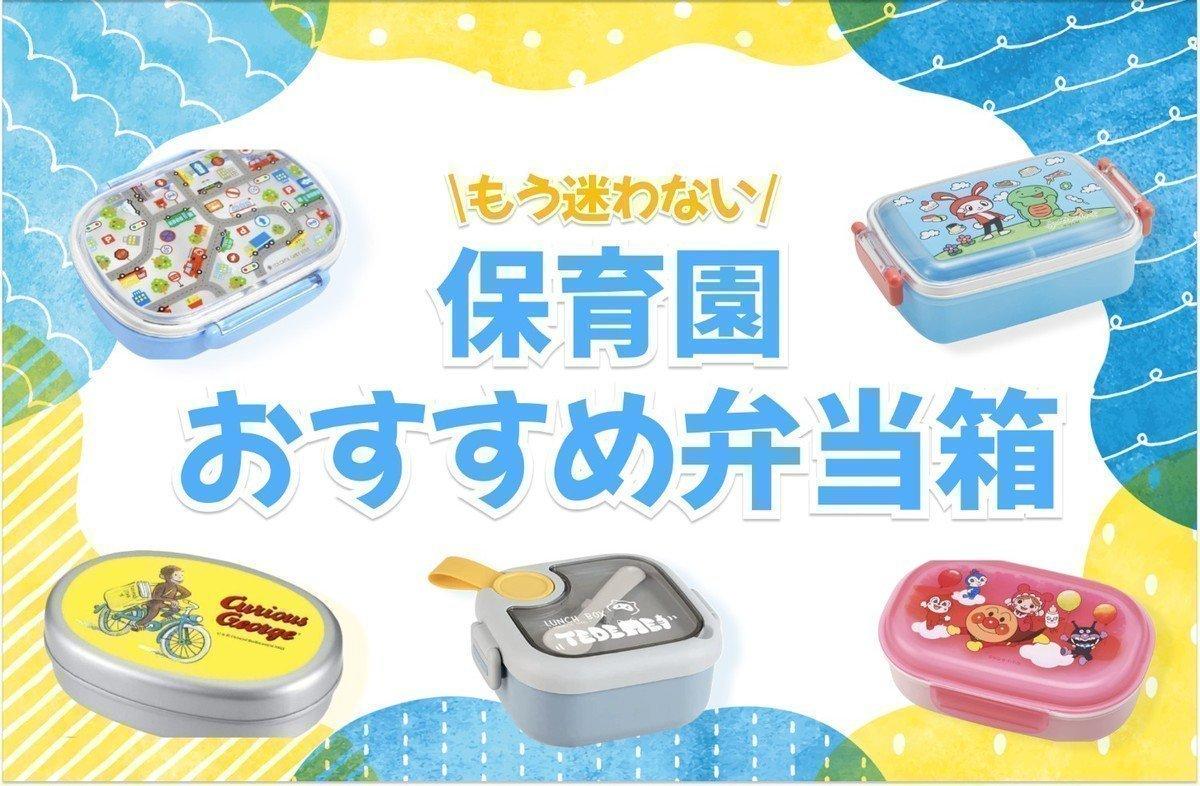 【年齢別】保育園のお弁当SNSレシピ・注意点と子ども用お弁当箱のサイズなど選び方解説!の画像