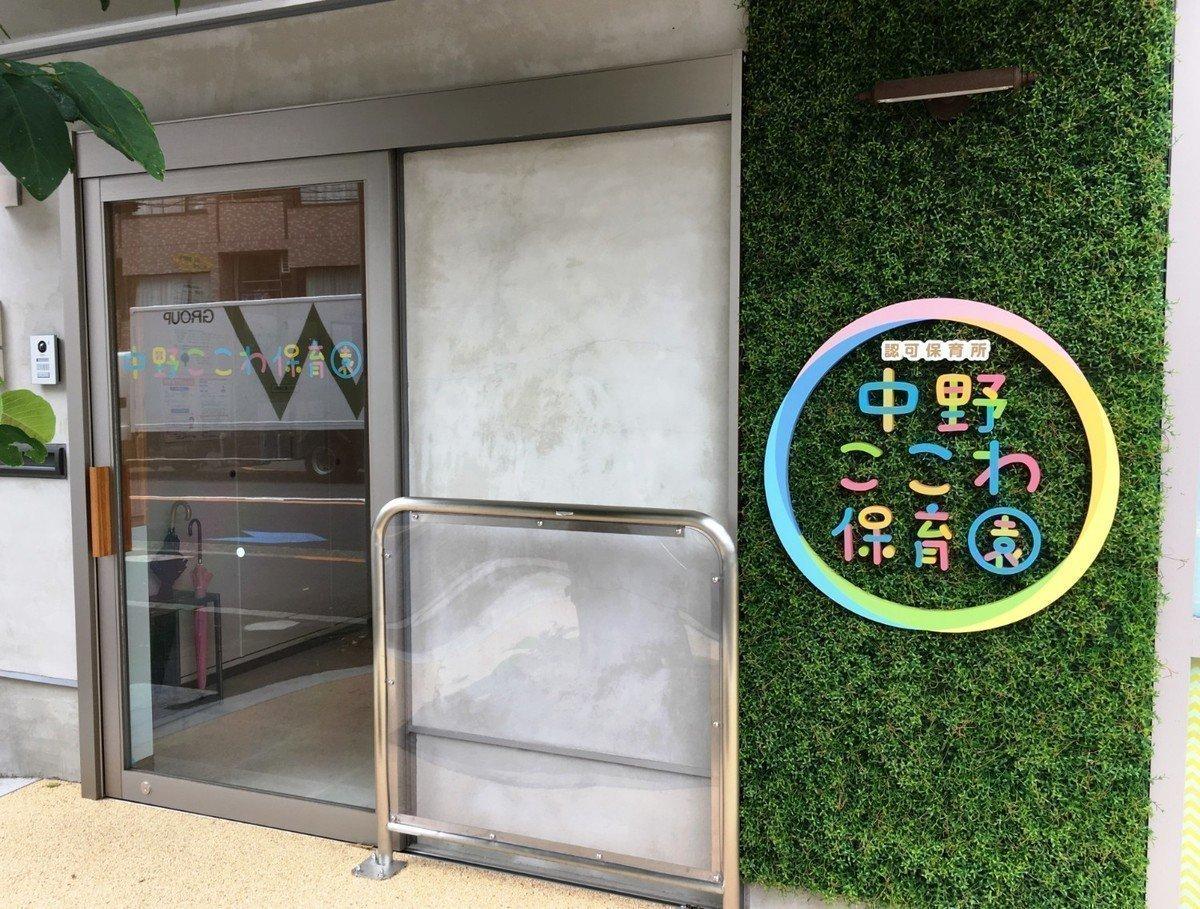 中野ここわ保育園は開園3ヶ月。「安全な保育園」作りに奮闘中!の画像