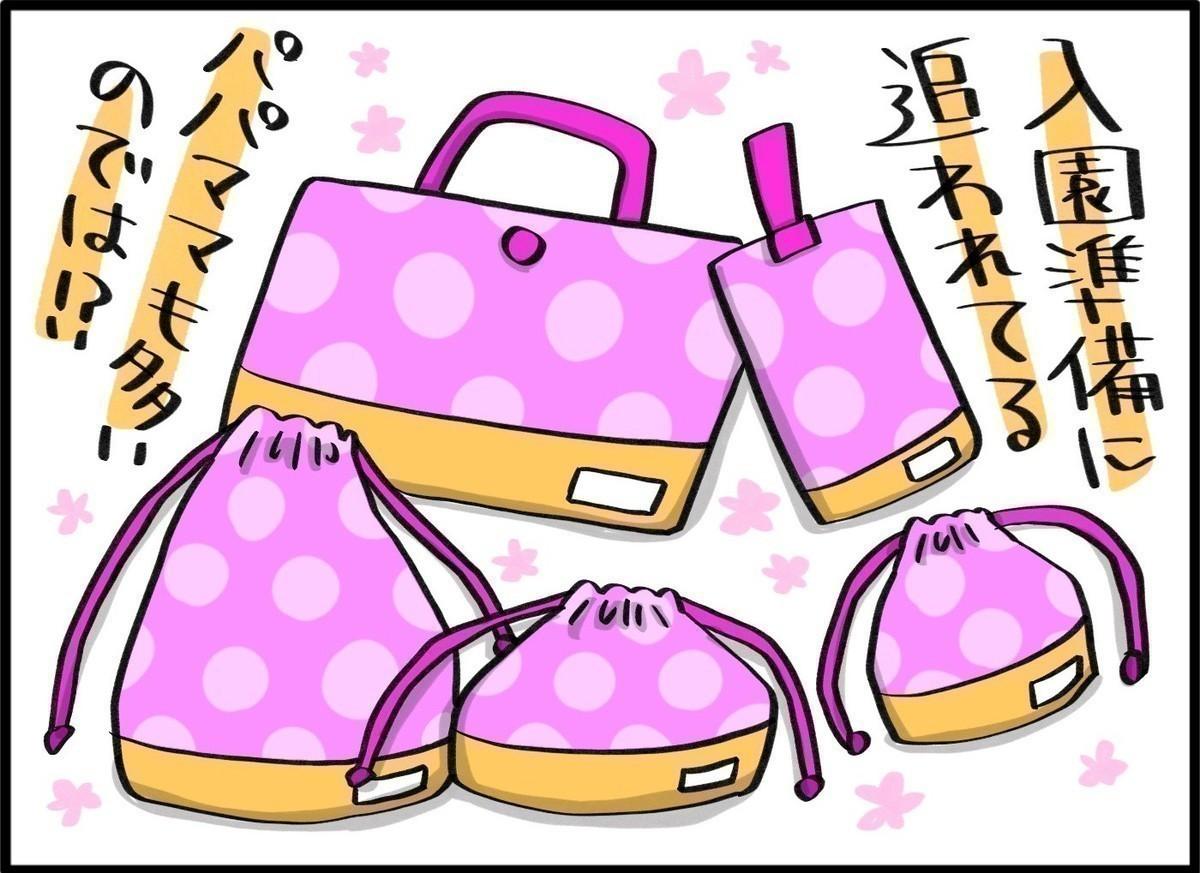 【こどものちず】子育てあるある④~保育園の入園準備はお早めに!~  PUKUTY漫画の画像